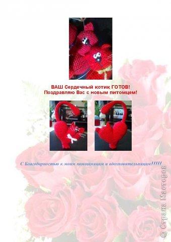 Мастер-класс Вязание крючком: к дню Святого Валентина Нитки Валентинов день. Фото 15