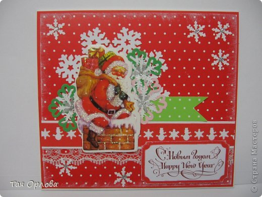Открытка, Скрапбукинг Аппликация, Ассамбляж: Новогодняя открытка Бумага, Бусинки Новый год. Фото 1
