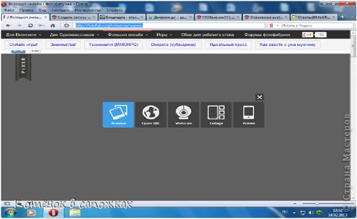 Графика компьютерная, Мастер-класс: Осваиваем фотошоп онлайн. Фото 2