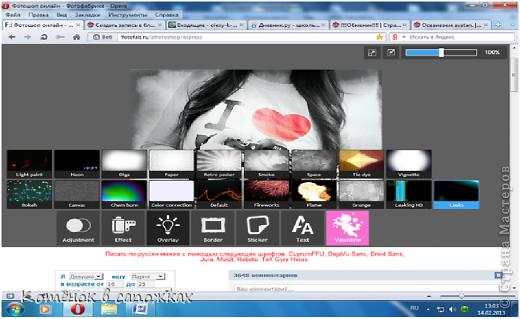 Графика компьютерная, Мастер-класс: Осваиваем фотошоп онлайн. Фото 21