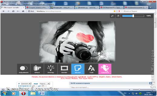 Графика компьютерная, Мастер-класс: Осваиваем фотошоп онлайн. Фото 19