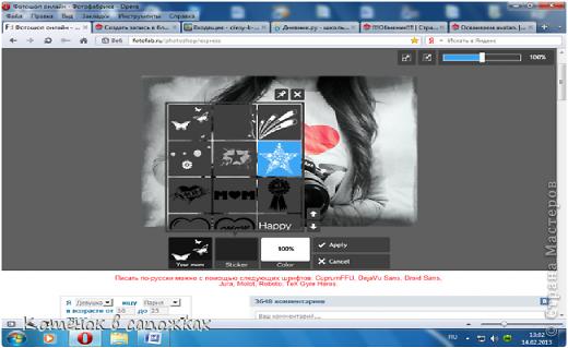 Графика компьютерная, Мастер-класс: Осваиваем фотошоп онлайн. Фото 18