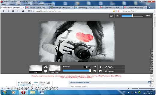 Графика компьютерная, Мастер-класс: Осваиваем фотошоп онлайн. Фото 15
