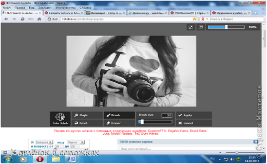 Графика компьютерная, Мастер-класс: Осваиваем фотошоп онлайн. Фото 6