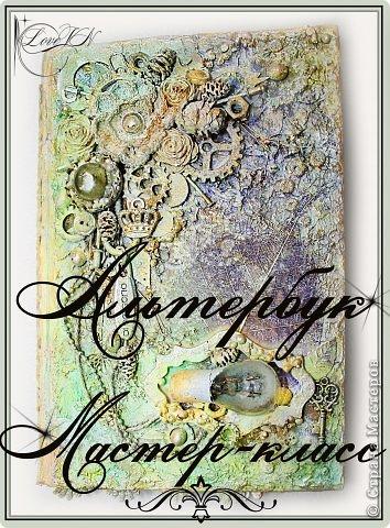 Мастер-класс Ассамбляж Альтербук Мастер-класс Начало  фото 1