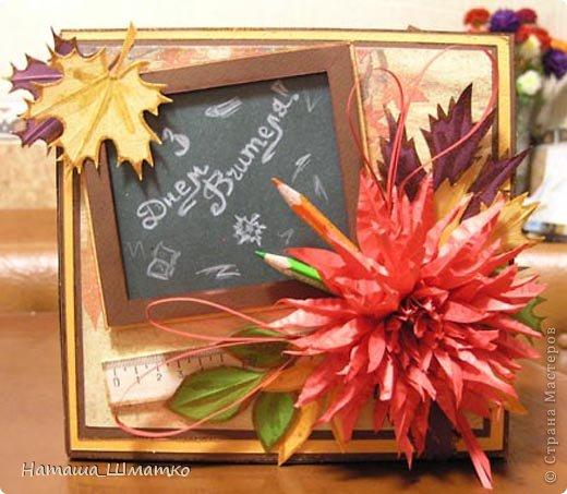 Открытка Скрапбукинг День учителя Аппликация Киригами pop-up День учителя продолжение Бумага фото 1