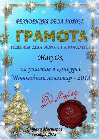 Игра конкурс Новый год Рождество Мыловарение ИТОГИ КОНКУРСА «НОВОГОДНИЙ МЫЛОВАР - 2013»   фото 19
