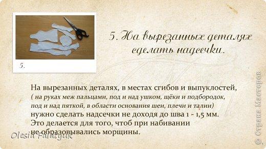 Куклы Мастер-класс Шитьё Первый МК по созданию куклы Darina + Выкройка  Ткань фото 11