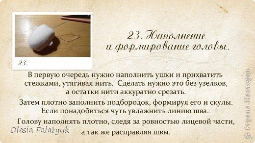 Куклы Мастер-класс Шитьё Первый МК по созданию куклы Darina + Выкройка  Ткань фото 59