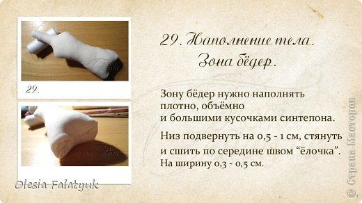Куклы Мастер-класс Шитьё Первый МК по созданию куклы Darina + Выкройка  Ткань фото 71