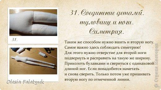 Куклы Мастер-класс Шитьё Первый МК по созданию куклы Darina + Выкройка  Ткань фото 76