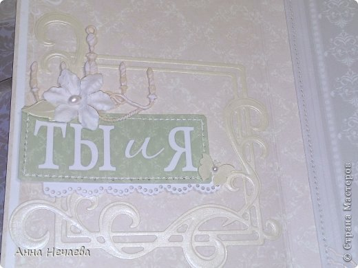 Декор предметов Свадьба Ассамбляж Мой самый главный подарок Бумага Бусины Глина Клей Ленты фото 14