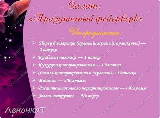 Кулинария Мастер-класс Рецепт кулинарный Праздничный фейерверк Продукты пищевые фото 4