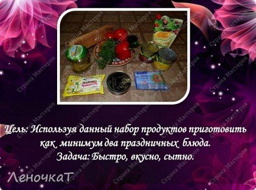 Кулинария Мастер-класс Рецепт кулинарный Праздничный фейерверк Продукты пищевые фото 3