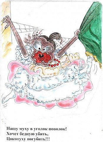 Картина панно рисунок Педагогический опыт Рисование и живопись Муха Цокотуха Как мы стихи учили Акварель фото 10