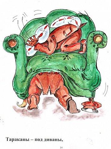 Картина панно рисунок Педагогический опыт Рисование и живопись Муха Цокотуха Как мы стихи учили Акварель фото 13