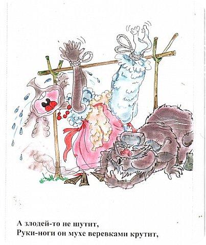 Картина панно рисунок Педагогический опыт Рисование и живопись Муха Цокотуха Как мы стихи учили Акварель фото 17