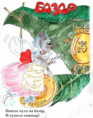 Картина панно рисунок Педагогический опыт Рисование и живопись Муха Цокотуха Как мы стихи учили Акварель фото 3
