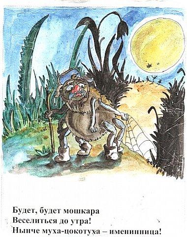 Картина панно рисунок Педагогический опыт Рисование и живопись Муха Цокотуха Как мы стихи учили Акварель фото 31
