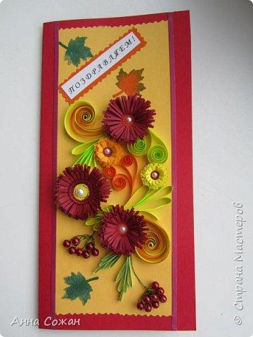 Открытка День рождения Квиллинг Наступила Осень золотая Бумажные полосы Бусины Картон фото 1