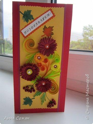 Открытка День рождения Квиллинг Наступила Осень золотая Бумажные полосы Бусины Картон фото 6