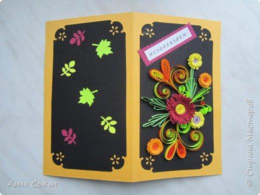 Открытка День рождения Квиллинг Наступила Осень золотая Бумажные полосы Бусины Картон фото 8