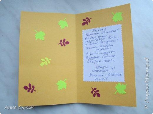 Открытка День рождения Квиллинг Наступила Осень золотая Бумажные полосы Бусины Картон фото 9
