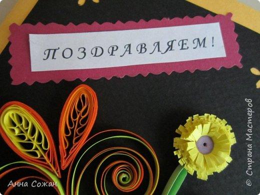 Открытка День рождения Квиллинг Наступила Осень золотая Бумажные полосы Бусины Картон фото 12
