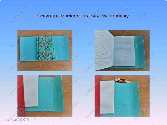 Добрый день! Делаем обложку для записной книжки или блокнота , книги с символом 2018 года. МК не сложный, поэтому мастерим вместе с детьми.   фото 7