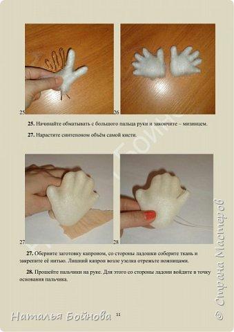 МК по изготовлению куклы в скульптурно-текстильной технике. фото 10