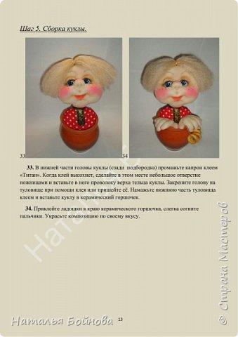 МК по изготовлению куклы в скульптурно-текстильной технике. фото 12