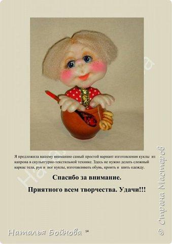 МК по изготовлению куклы в скульптурно-текстильной технике. фото 13