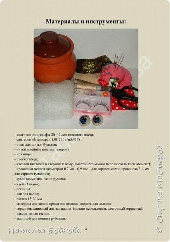 МК по изготовлению куклы в скульптурно-текстильной технике. фото 3